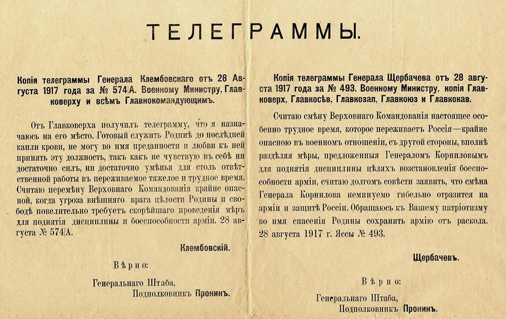 Доклад о корнилове по истории 6967